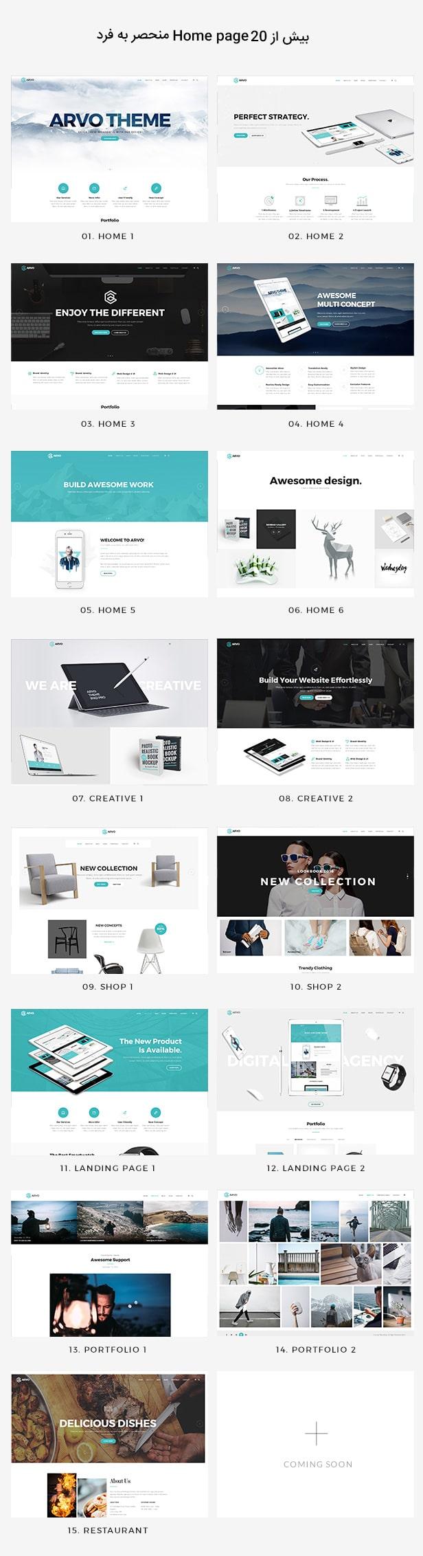 قالب Arvo | قالب چند منظوره Arvo پوسته وردپرس سایت فروشگاهی، شرکتی Arvo | قالب آروو