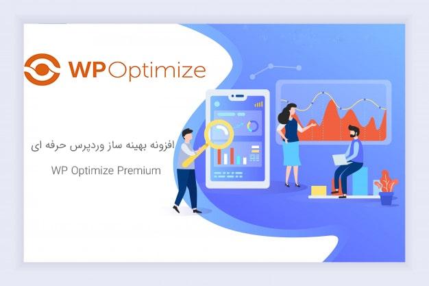افزونه بهینه ساز WP Optimize Premium