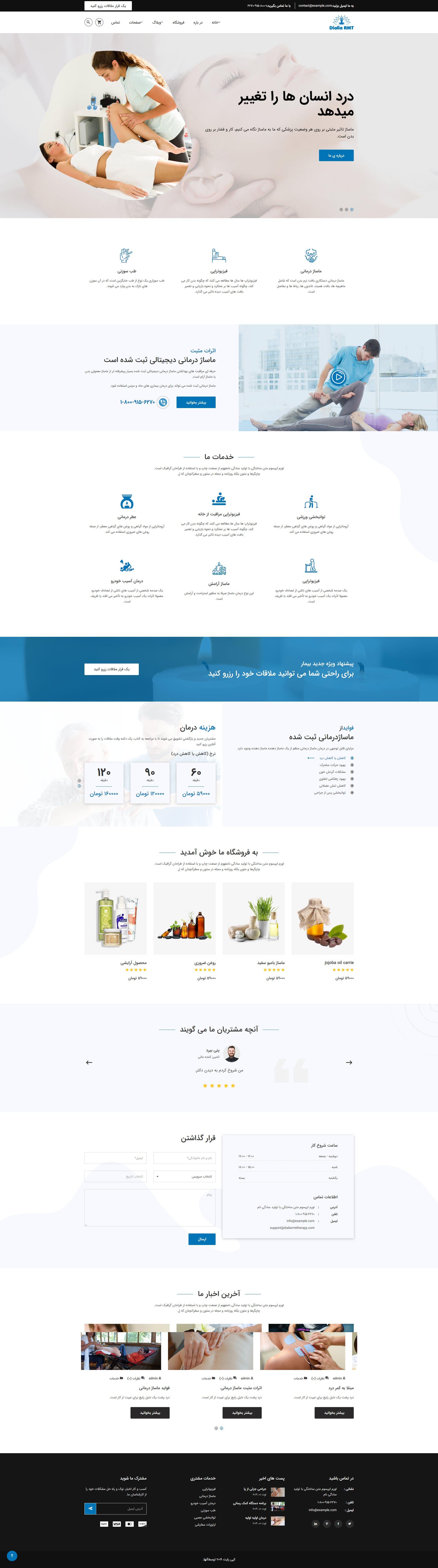 قالب HTML پزشکی Dialia بیش از 4 صفحه اصلی متفاوت