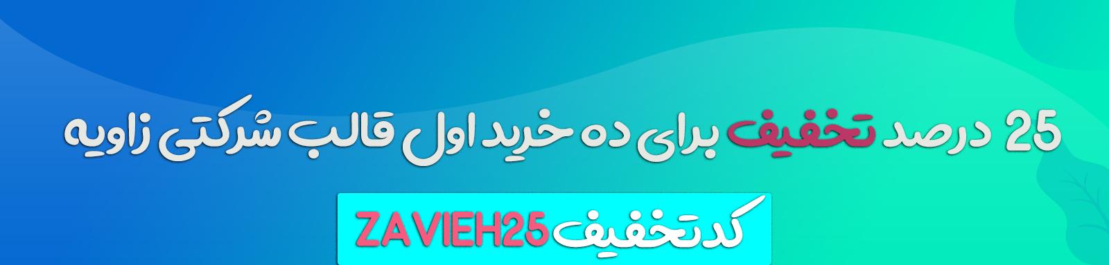 5481 3b32716134744a7a3b0f48064 - قالب شرکتی HTML زاویه | قالب Zavieh