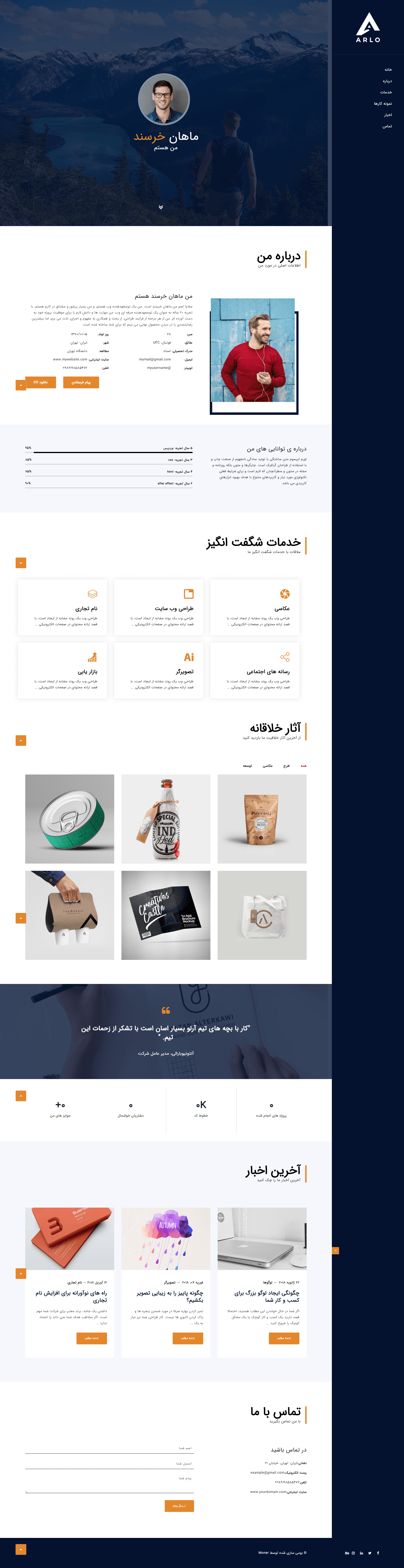 قالب HTML آرلو پوسته سایتشخصی و نمونه کار فارسی