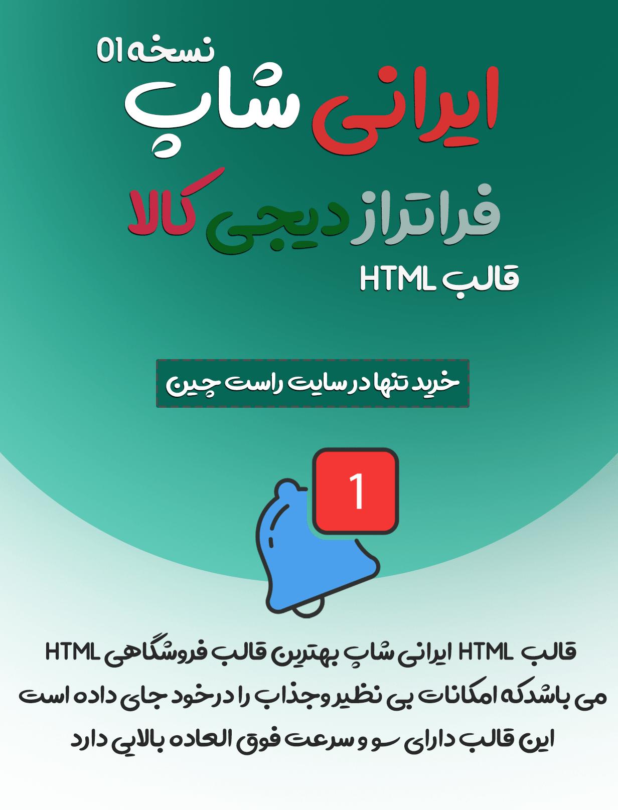 قالب HTML ایرانی شاپ پوسته فروشگاه حرفه ای