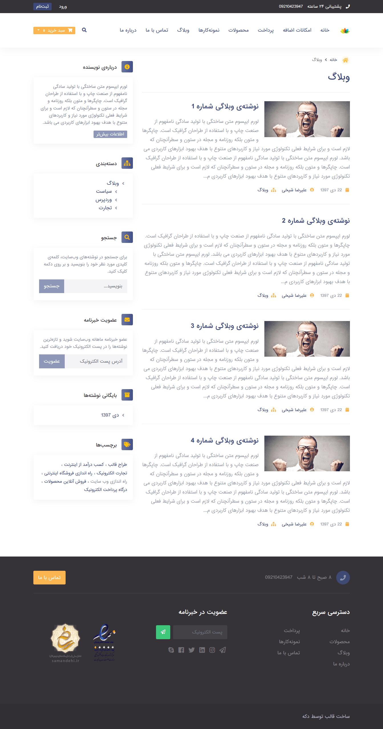 65861 2a99c7367d48a17c50c11a275 - قالب شرکتی HTML زاویه | قالب Zavieh