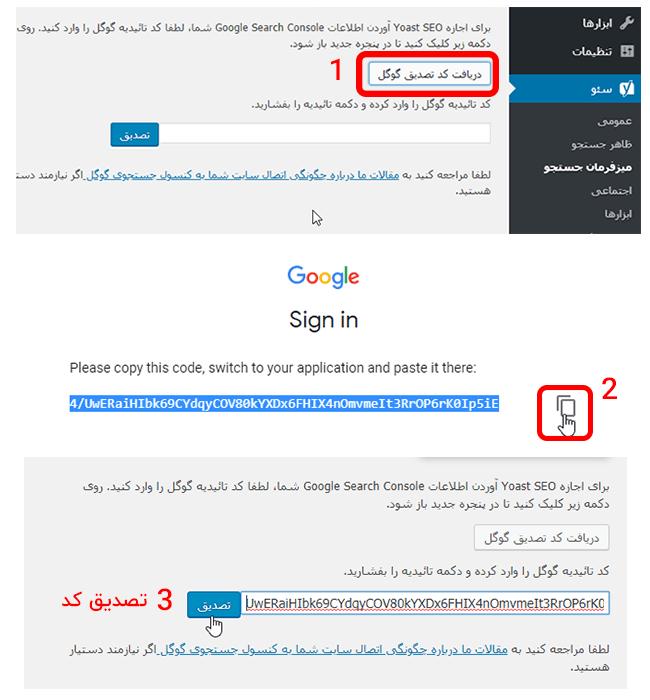کد تصدیق گوگل site map