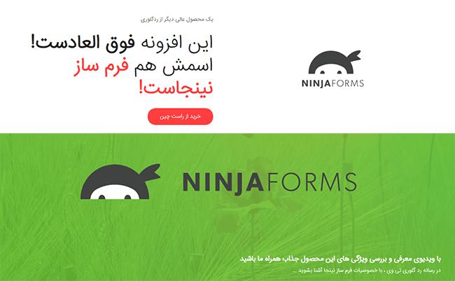 بهترین افزونه فرم ساز | افزونه Ninja Forms