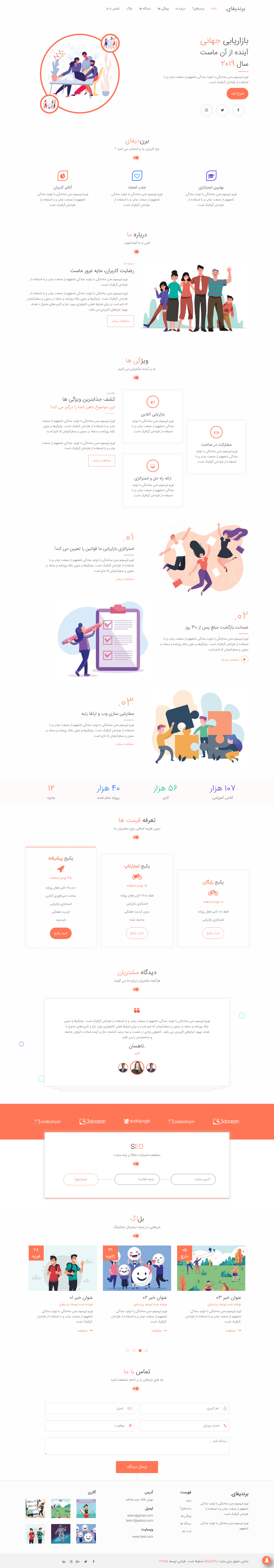 قالب Brandify پوسته HTML تک صفحه ای سایت تبلیغاتی | دیجیتال مارکتینگ
