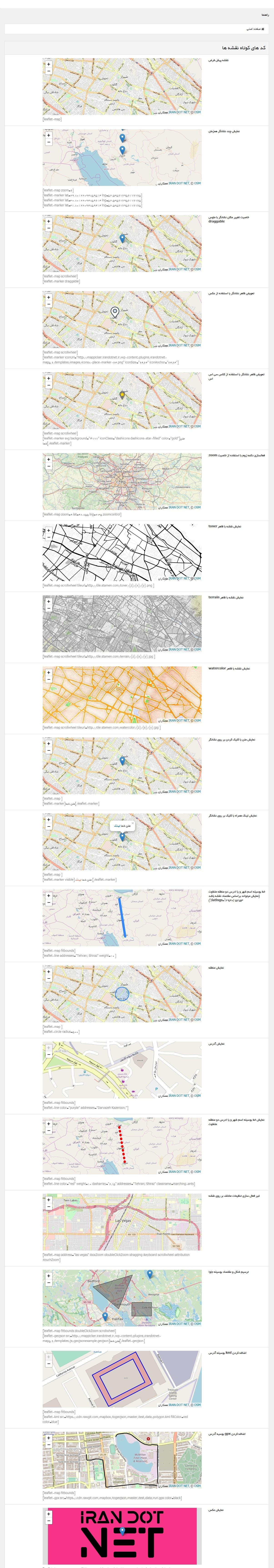 736 1e816088b2049621dd7b9991b - افزونه نقشه ایران برای وردپرس و ووکامرس