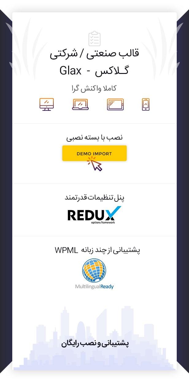 الب Glax پوسته وردپرس صنایع همراه با صفحه ساز المنتور