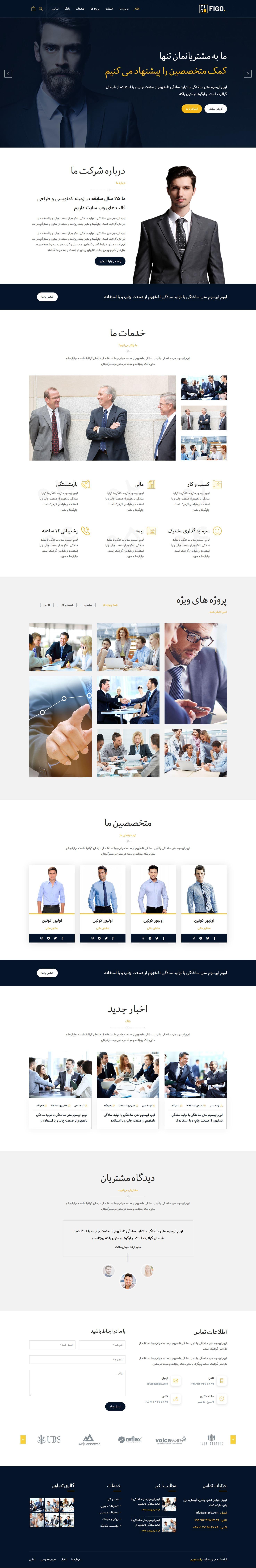 قالب HTML فیگو پوسته سایت شرکتی با 22 صفحه مختلف
