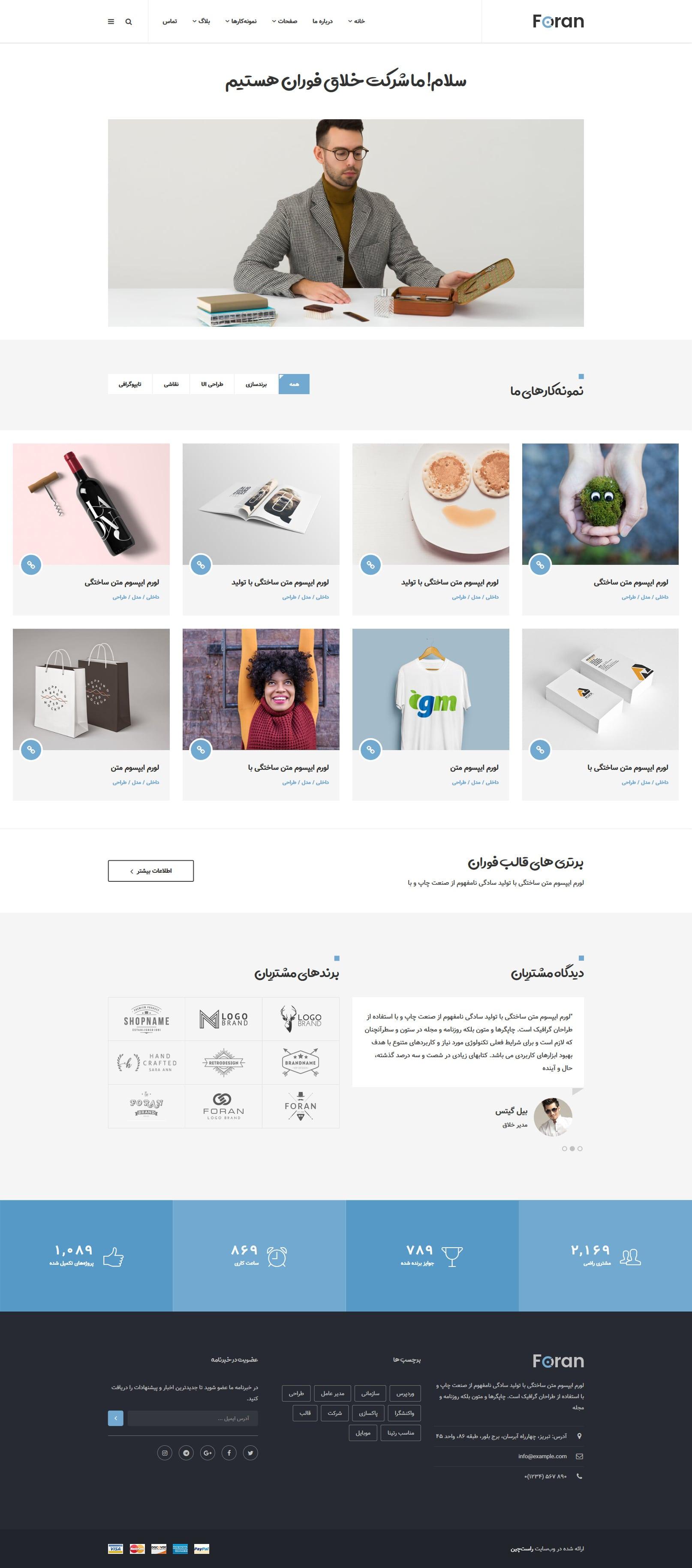 قالب Foran پوسته HTML سایت شخصی، شرکتی و نمونه کار