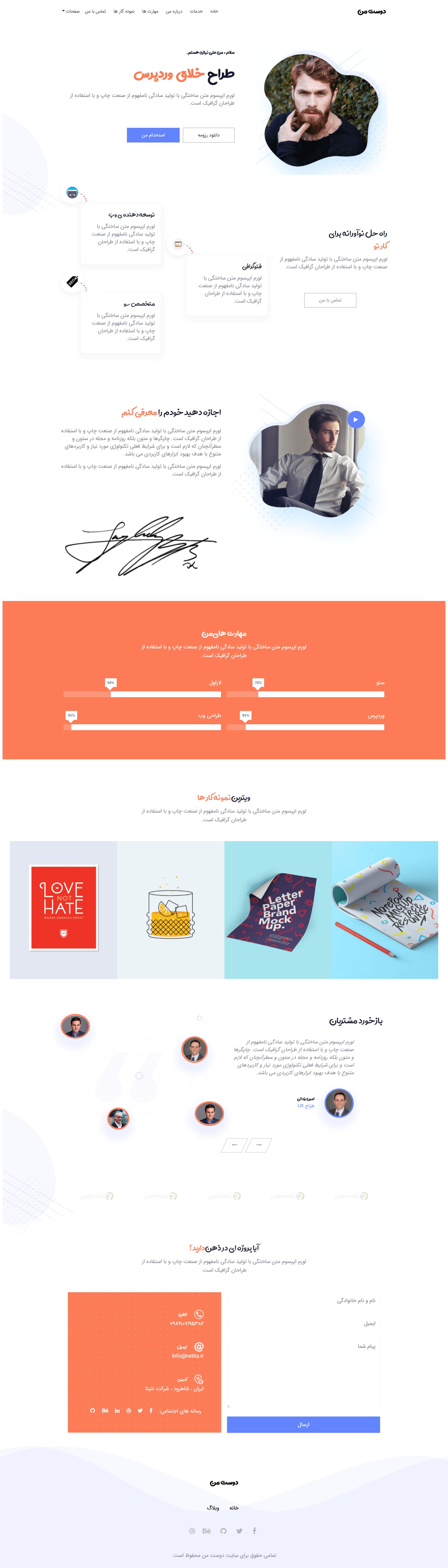 قالب سایت شخصی و نمونه کار Myfolio