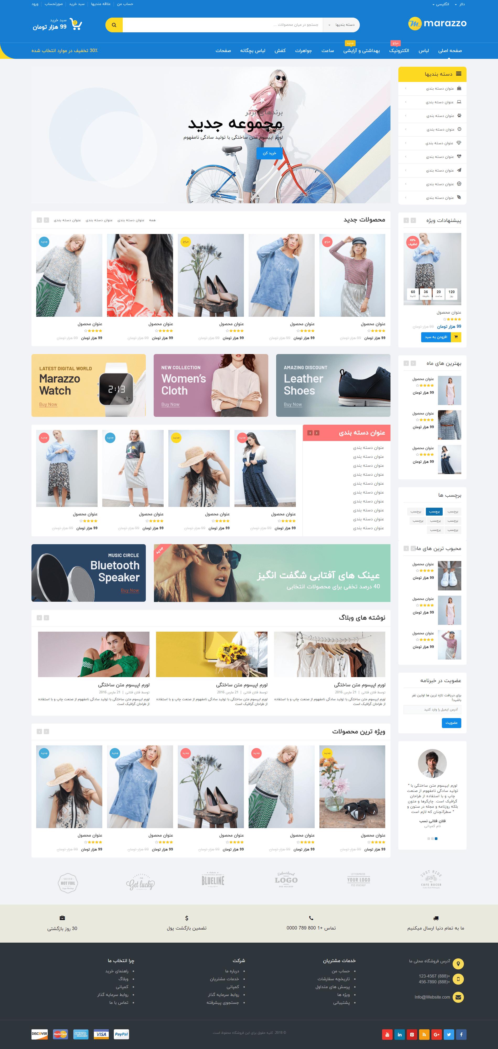 قالب Marazzo پوسته HTML فروشگاهی با بیش از 15 صفحه اصلی