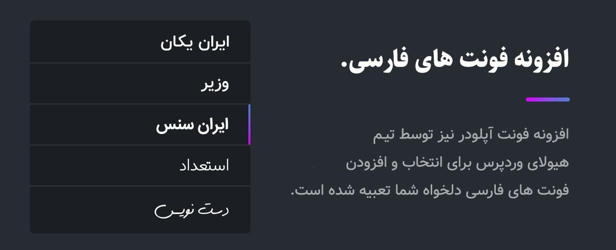 فونت فارسی قالب چند منظوره بوو