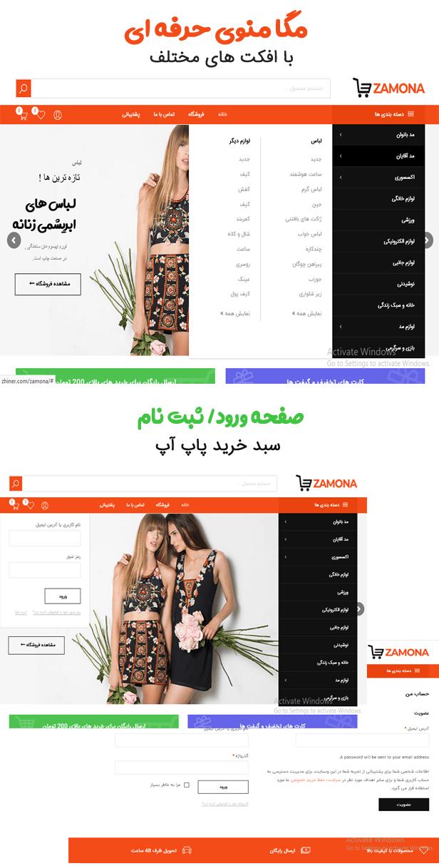 قالب فروشگاهی Zamona | فروشگاه فارسی زامونا :
