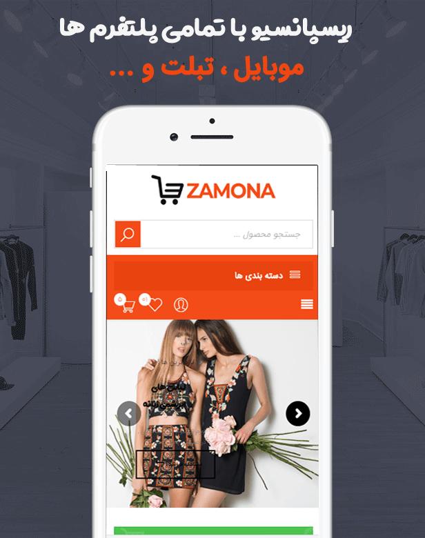 قالب فروشگاهی زامونا | قالب فروشگاهی Zamona