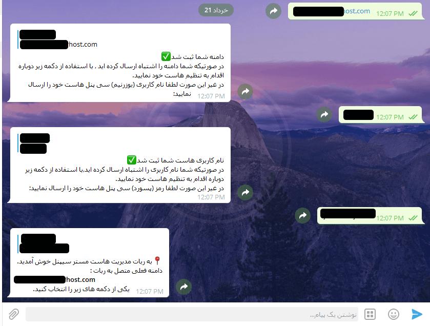 اسکریپت ربات تلگرام MR CPANEL مدیریت هاست از طریق FTP