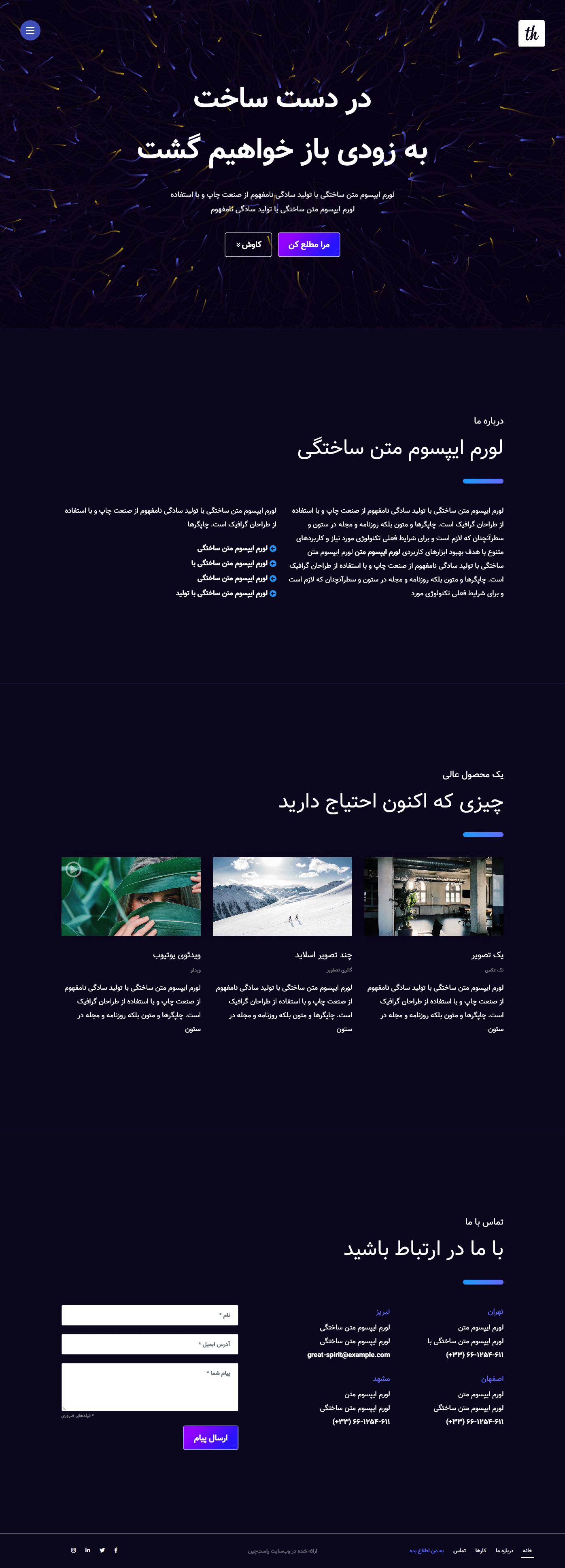 قالب صفحه در دست ساخت سفیر