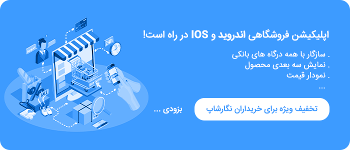 2767 30f97744e4ca2d9d5734d4b83 - قالب نگارشاپ | قالب فروشگاه وردپرس ایرانی