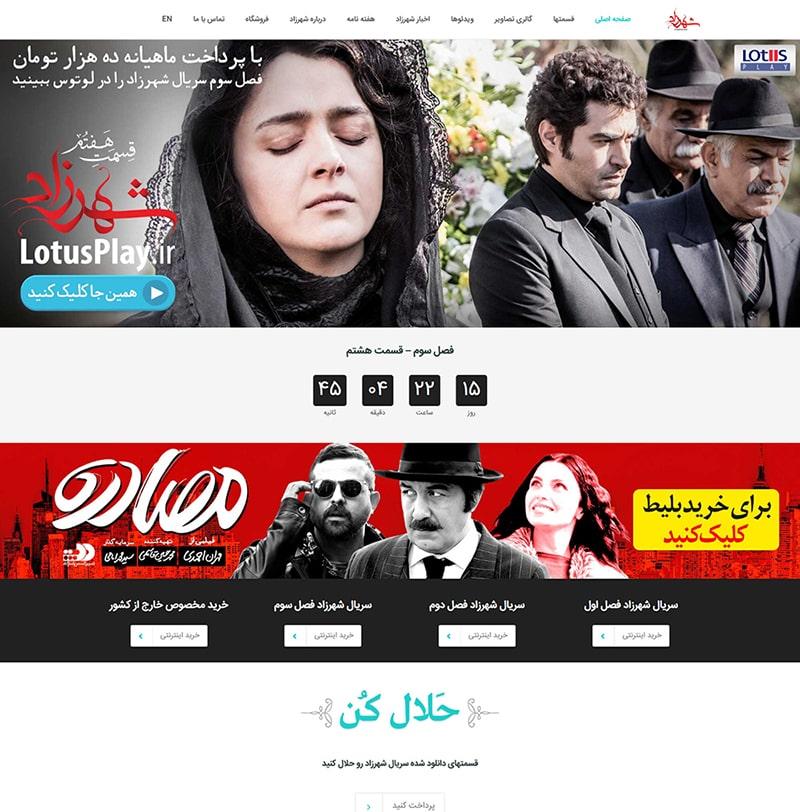 سایت شهرزاد ساخته شده با قالب انار