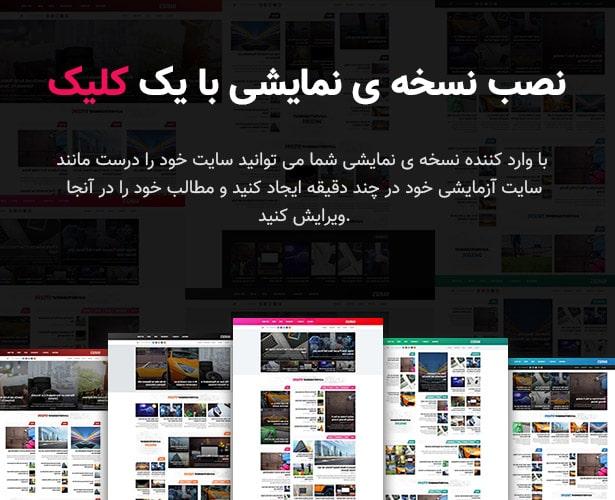 قالب خبری و مجله ای وردپرس نرگس با طراحی ایرانی