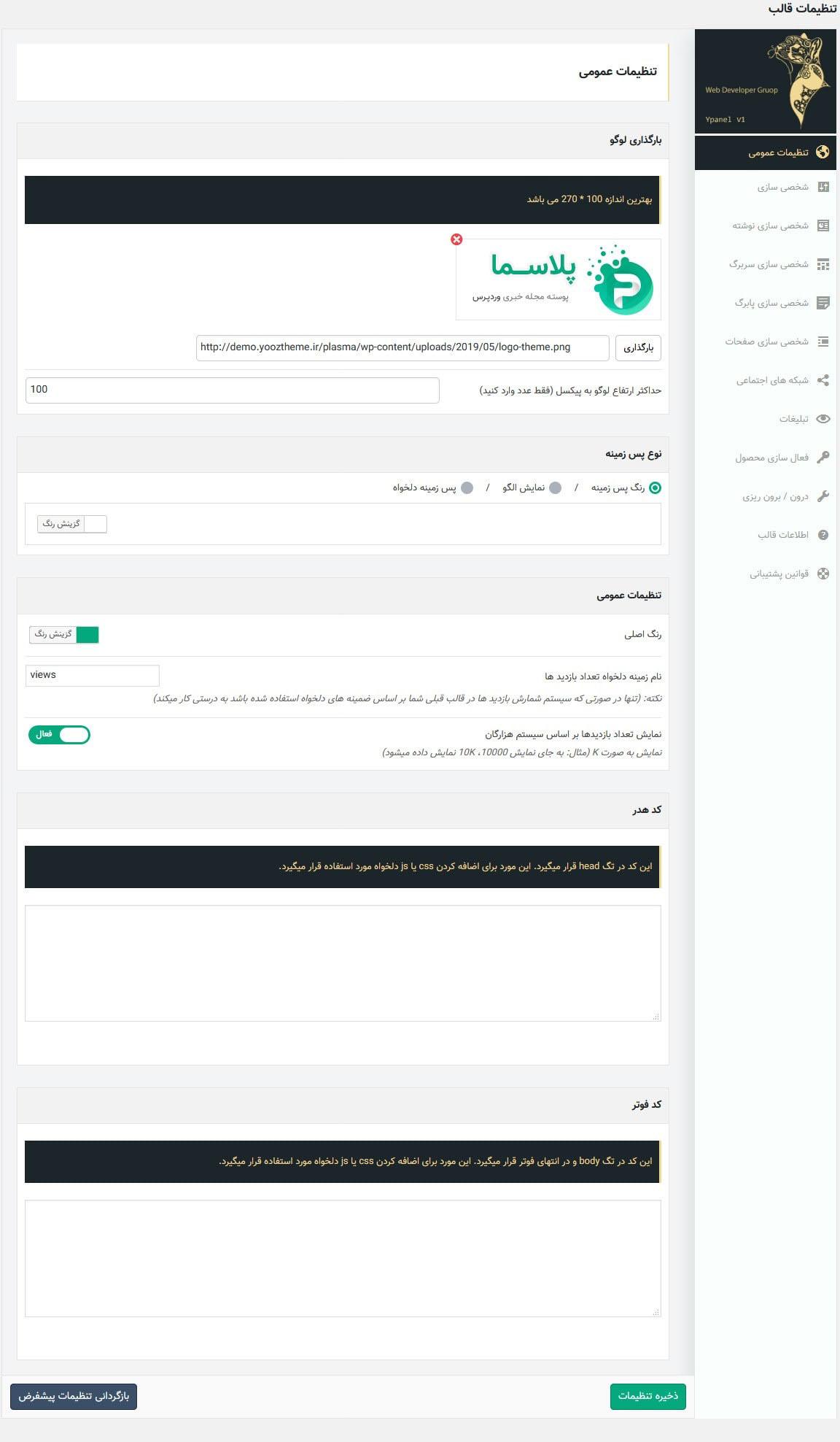 قرار دادن کد در هدر وفوتر قالب قالب ایرانی خبری پلاسما