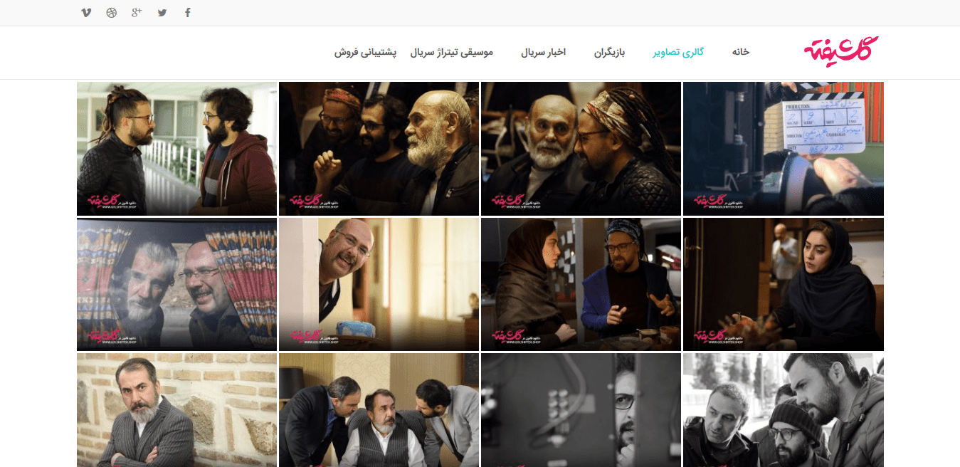 سایت گلشیفته ساخته شده با Enar