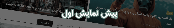 52692 346049bdaa2fc2f42dff1ccb6 - قالب پلاسما پوسته خبری ایرانی | Plasma