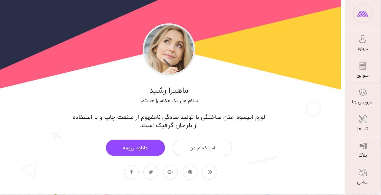 قالب Mahira پوسته HTML سایت سخصی و نمونه کار