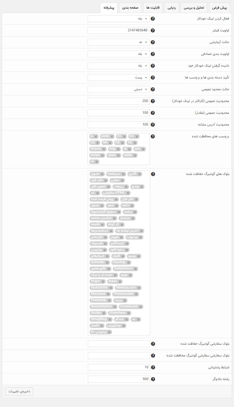 افزونه لینک ساز Autolinks Manager