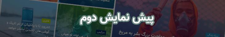 قالب خبری و مجله ای پلاسما پوسته کاملا ایرانی