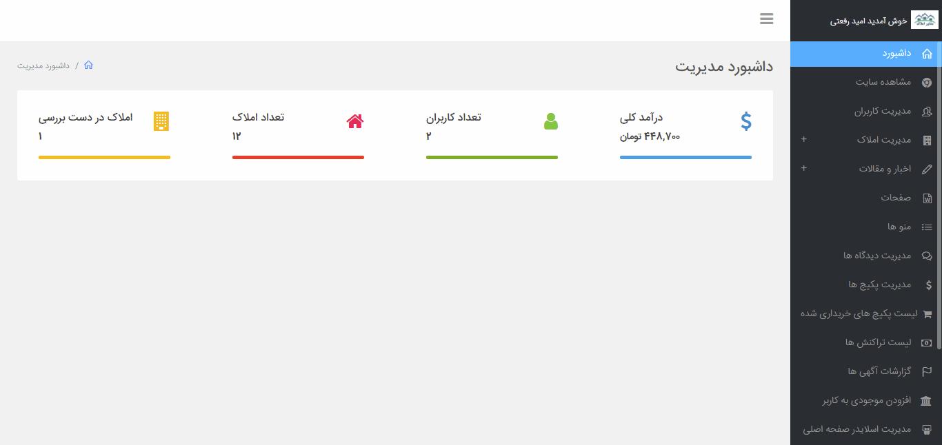 پنل مدیریت اسکریپت آگهی املاک وبمید
