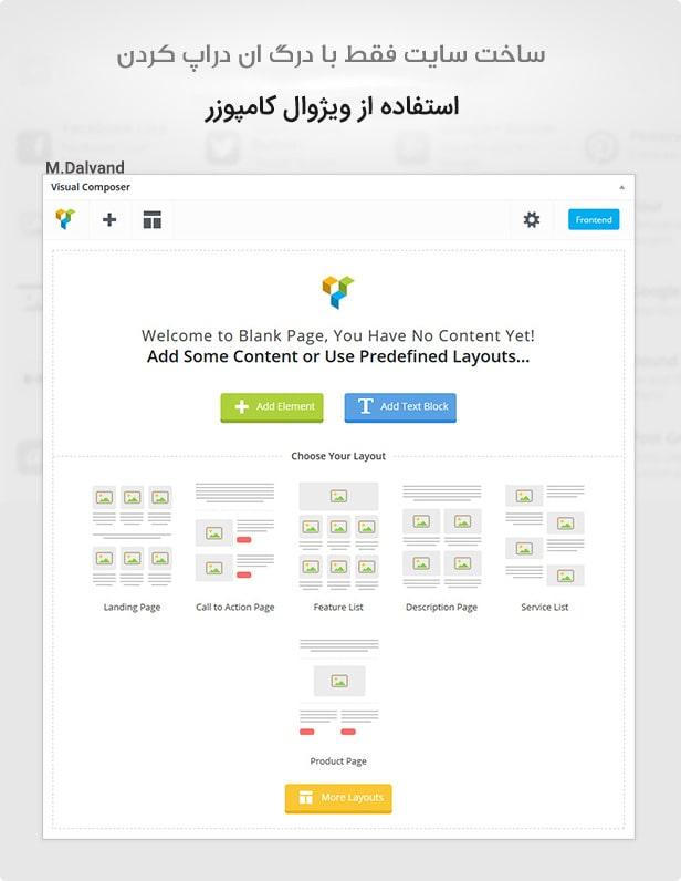 استفاده از wp bakery page builder در قالب انار وردپرس