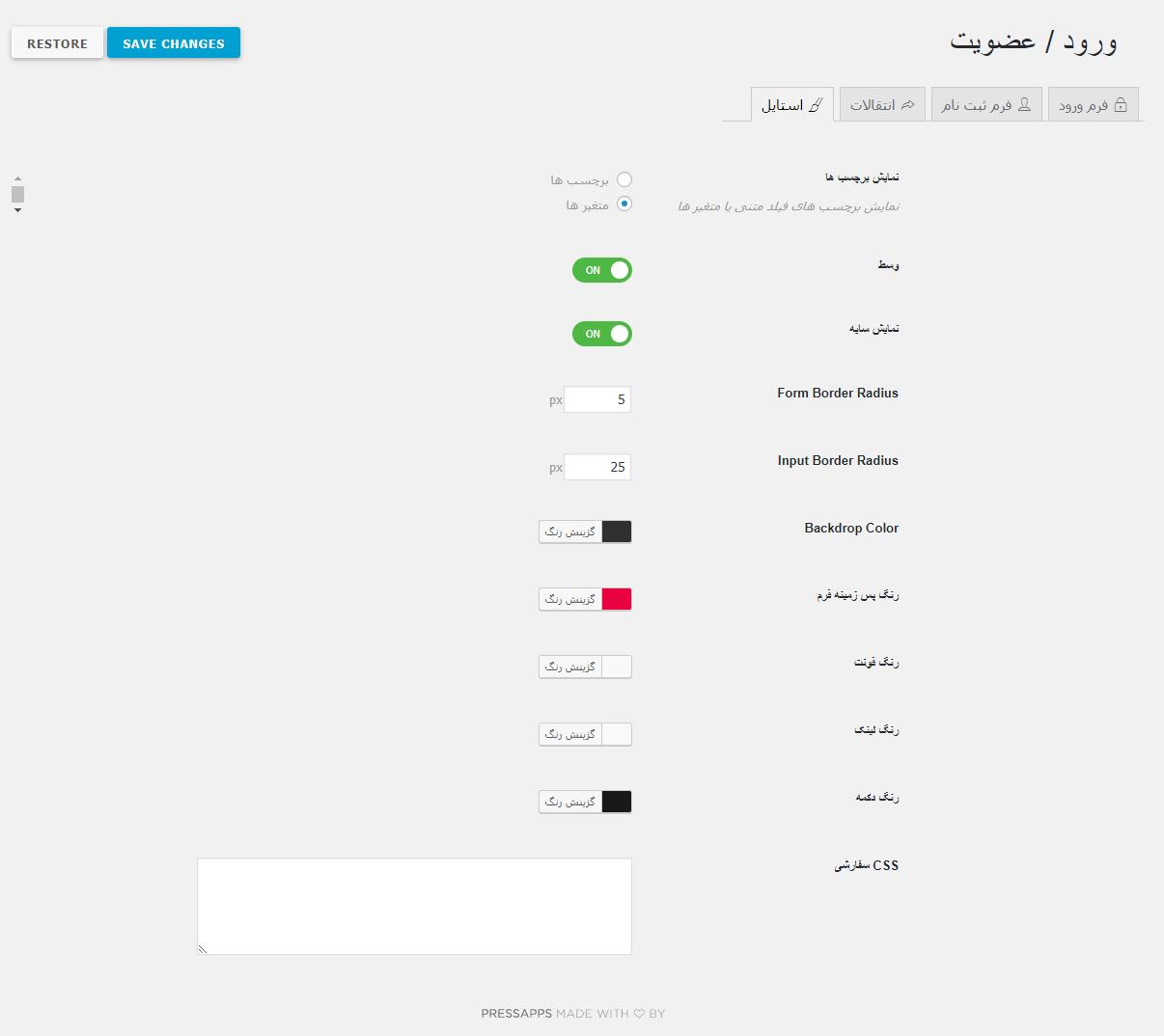 تنظیمات افزونه ورود و ثبت نام
