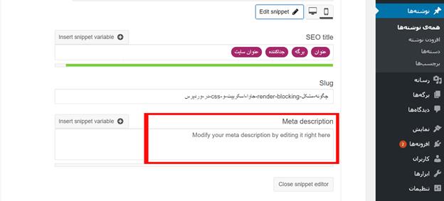 بهینه سازی پست برای سئو وردپرس