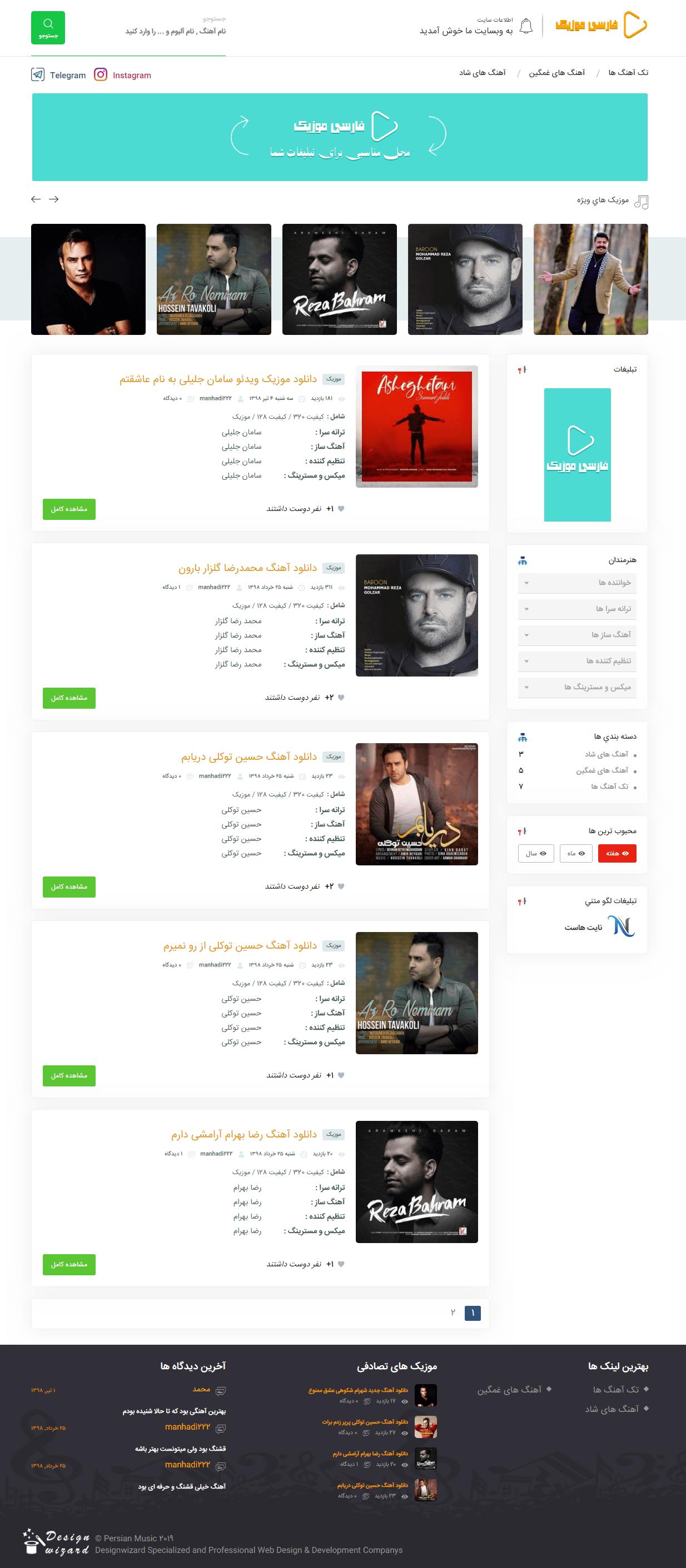قالب فارسی موزیک | قالب ایرانی فارسی موزیک