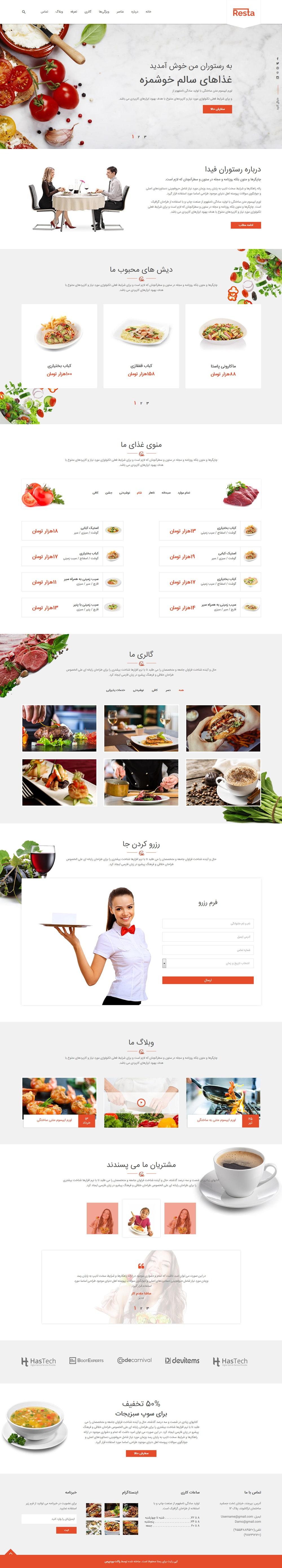 قالب Resta (رستا) پوسته HTML چند صفحه ای رستوران