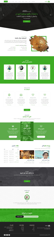 قالب مذهبی جامعه پوسته HTML بوت استرپ