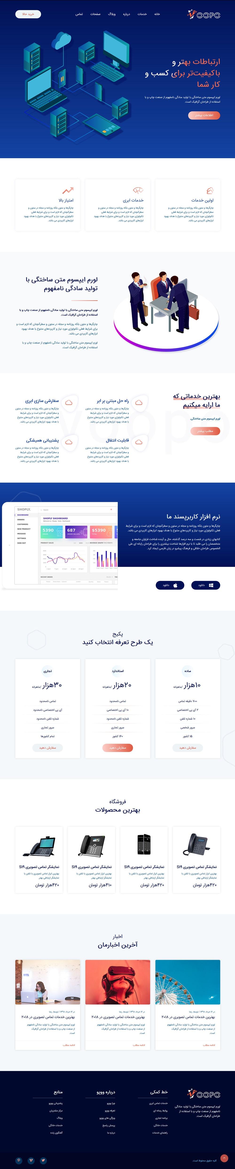 قالب HTML شرکتی Voopo پوسته خدمات ابری و ارتباطی