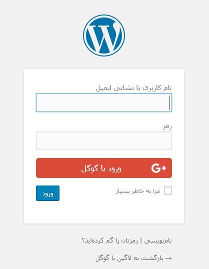 تغییر رمز عبور در وردپرس