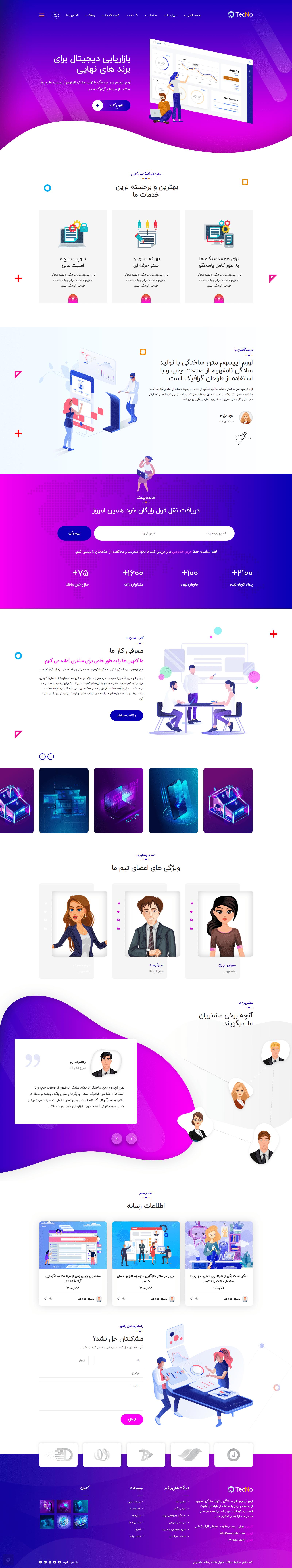قالب HTML شرکتی تکنو قالب CSS3 و HTML5