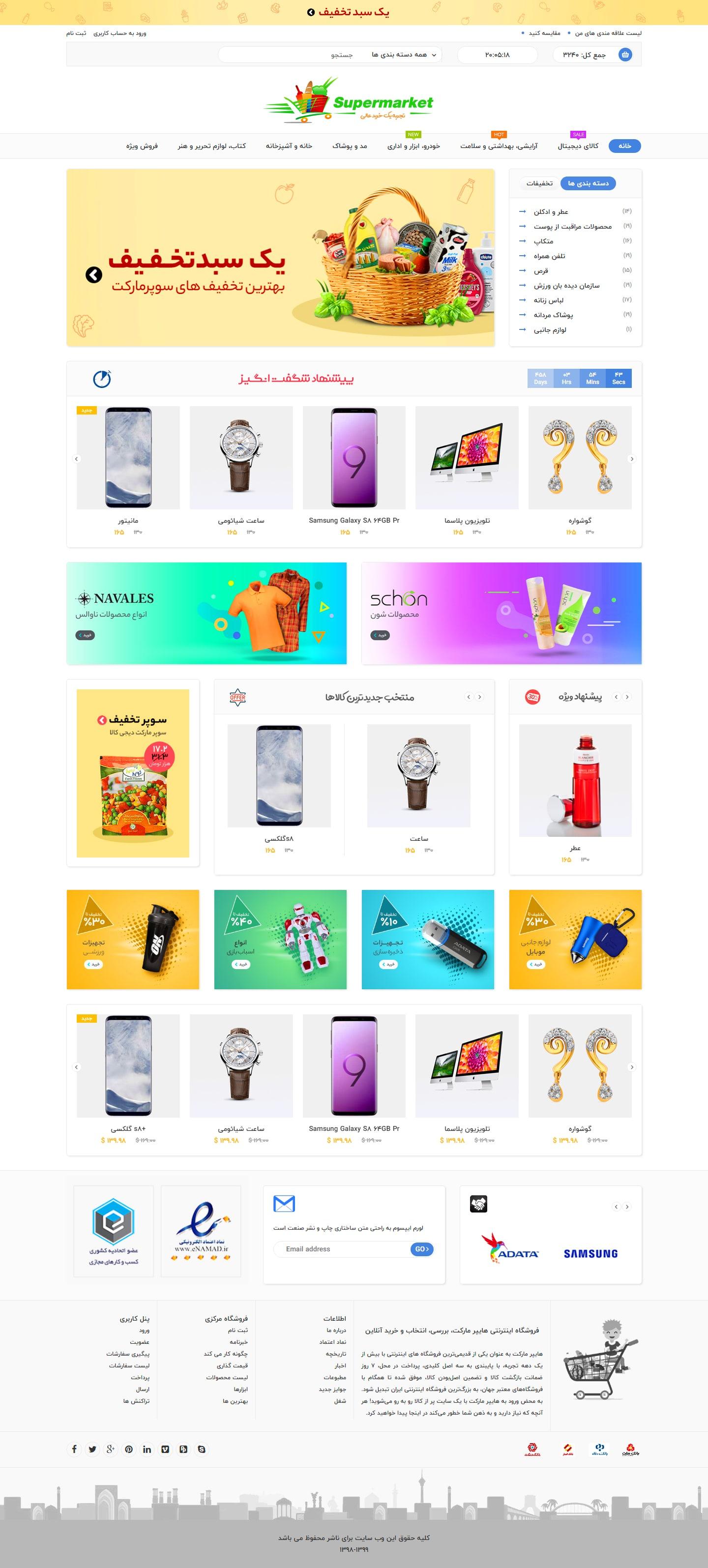 قالب HTML سوپرمارکت