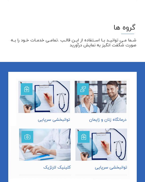قالب Medical Clinic | قالب وردپرس پزشکی حرفه ای