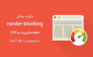 رفع مشکل render-blocking