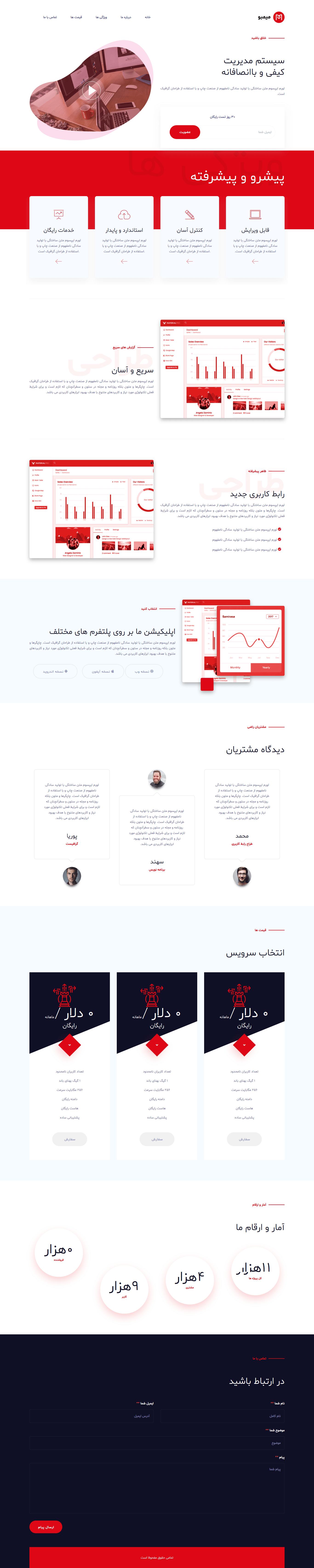 قالب HTML میمبو