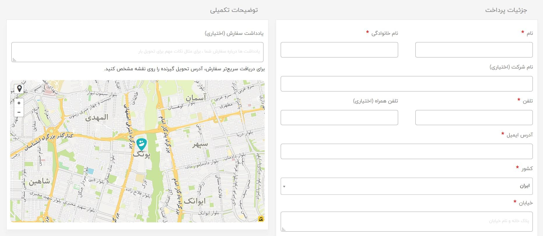 ثبت موقعیت مشتری روی نقشه