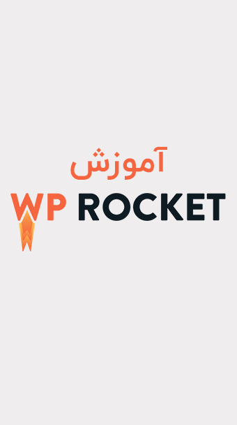آموزش کامل افزونه WP Rocket image