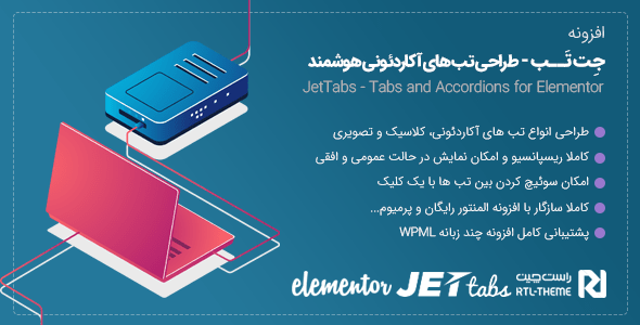 افزودنی صفحه ساز المنتور JetTabs