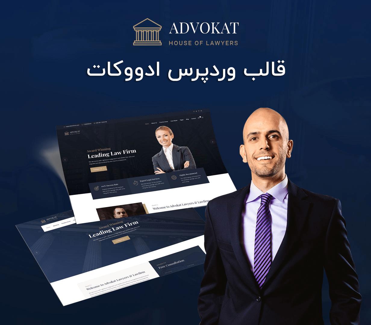 قالب Advokat قالب وردپرس موسسات و مشاورین حقوقی