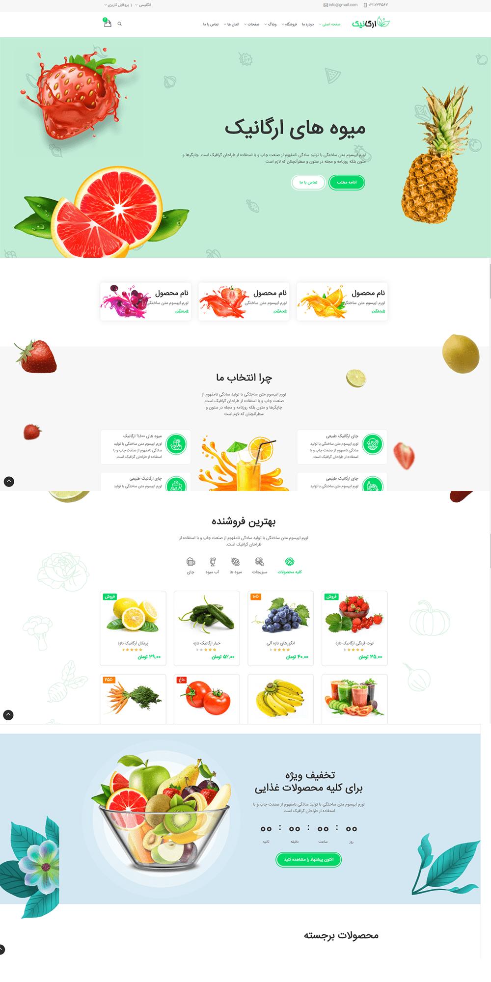قالب HTML فروشگاهی ارگانیک کاملا واکنشگرا