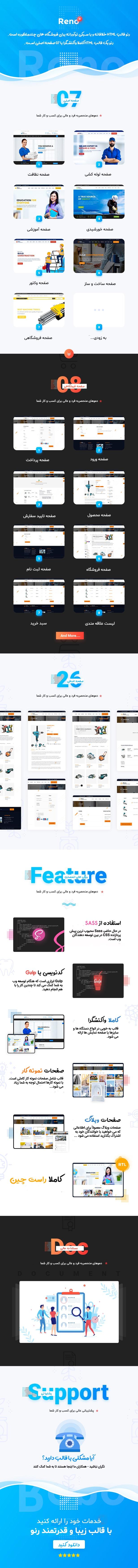 قالب HTML چند منظوره Reno با 37 صفحه HTML